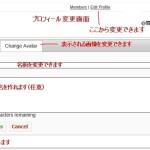 掲示板プロフィール変更画面